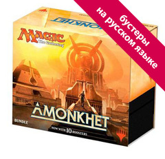 Набор Bundle «Амонхет» (русский)