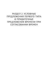 Бесплатный фрагмент