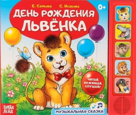 Книжка с музыкальным чипом «День рождения львёнка»