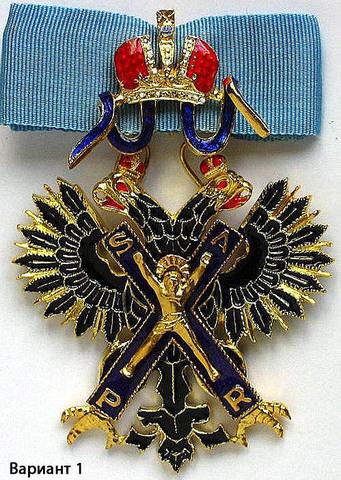 Орден св. Андрея Первозванного (копия)