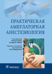 Практическая амбулаторная анестезиология