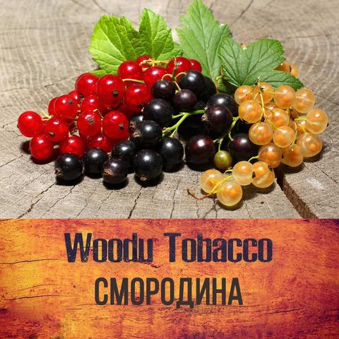 Табак Woodu 250 г Смородина