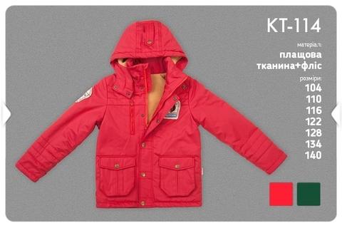 КТ114 Куртка для мальчика утепленная