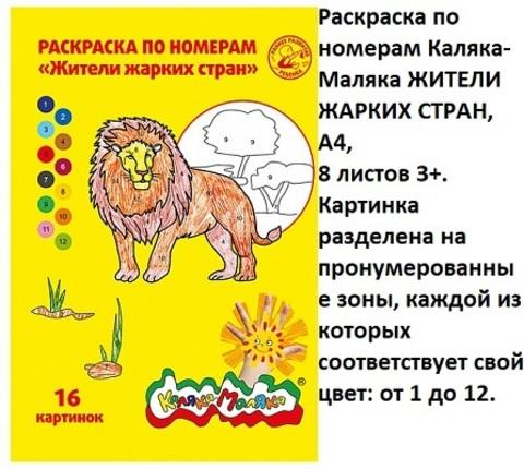 Раскраска по номерам РНКМ16-ЖС Каляка-Маляка
