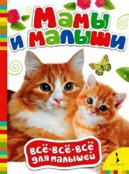Kitab Мамы и малыши   Росмэн