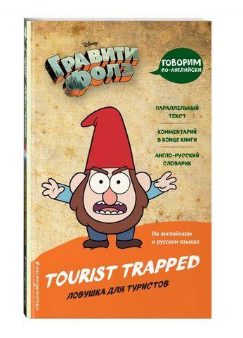 Гравити Фолз. Ловушка для туристов = Tourist Trapped