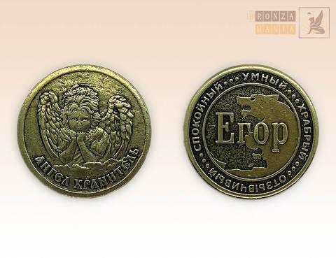 именная монета Егор