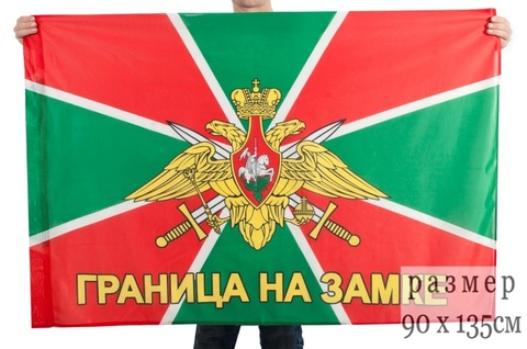 Флаг ФПС 90х135 см