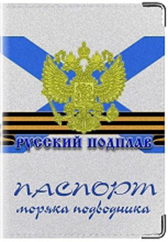 """Обложка для паспорта """"Паспорт моряка подводника"""""""