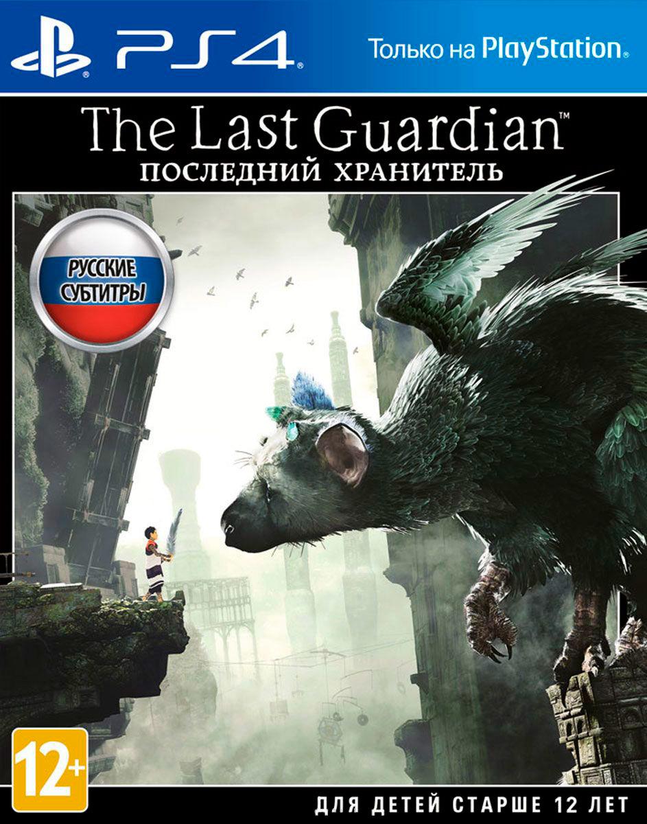The Last Guardian. Последний хранитель. Special Edition [PS4, русские субтитры]