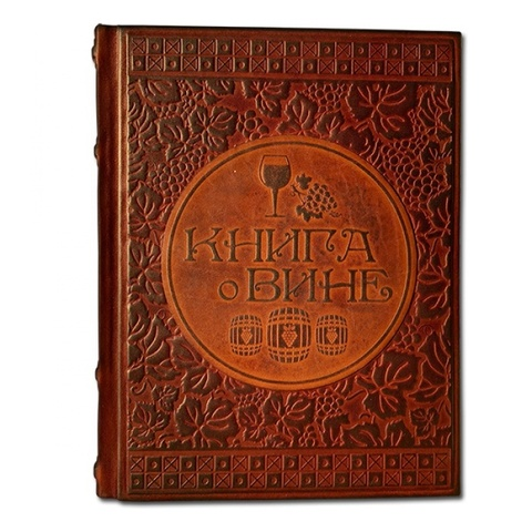 Книга «Книга о вине. Подробно о вине для гурманов и ценителей»