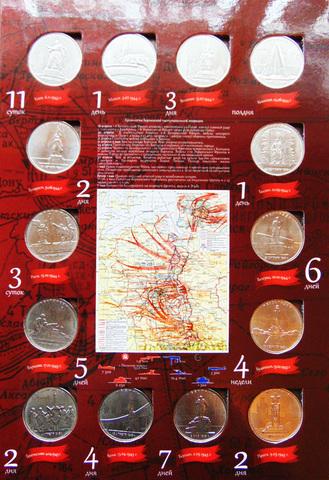 70 лет Победы 40 монет