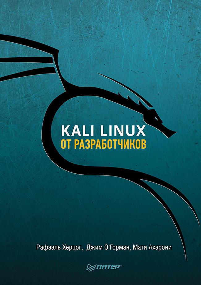Linux API. Исчерпывающее руководство арнольд роббинс linux программирование в примерах