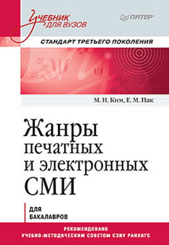 Жанры печатных и электронных СМИ. Учебник для вузов. Стандарт третьего поколения