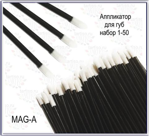 Аппликатор для губ 50 шт. MAG-A