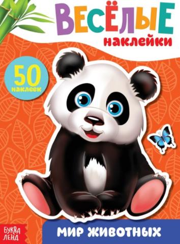 071-3159 Наклейки «Мир Животных», 11 страниц