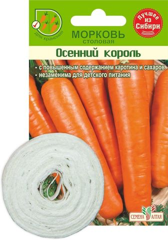 Семена на ленте Морковь Осенний король (8 м)