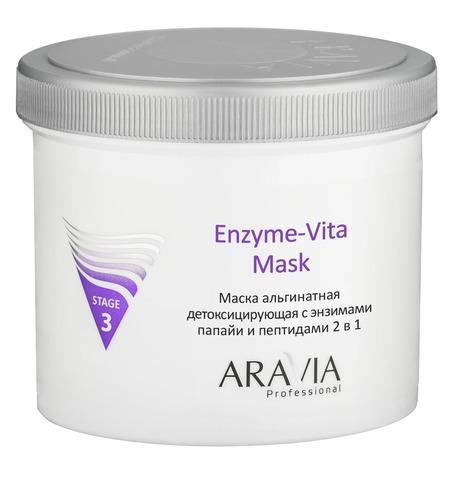 Маска альгинатная детоксицирующая с энзимами папайи и пептидами Enzyme-Vita Mask,ARAVIA Professional,550 мл.