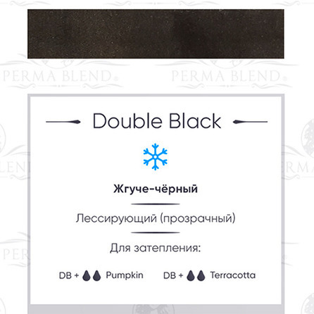 Пигмент Perma Blend Double Black