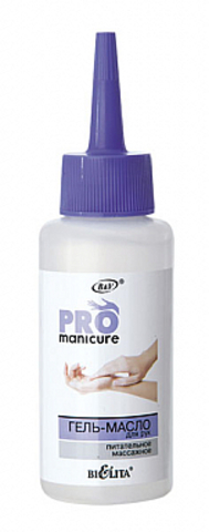 Белита PRO Manicure ГЕЛЬ-МАСЛО для рук питательное массажное с маслом виноградной косточки, авокадо и лаванды 80мл