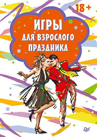 Игры для взрослого праздника (15 карточек)
