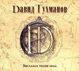Давид Тухманов / Звездная Песня Неба (CD)