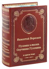 Пушкин в жизни. Спутники Пушкина