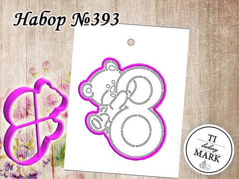 Набор №393 - Мишка Восемь