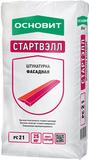 ОСНОВИТ СТАРТВЭЛЛ Т-21 (PC21) Штукатурка фасадная цементная 25кг