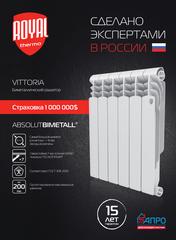 Радиатор биметаллический Royal Thermo Vittoria 500 - 12 секций