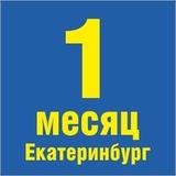 Карта на 1 месяц в CityFitness Екатеринбург со скидкой 20% (ebc)