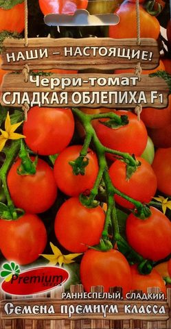 Семена Томат Сладкая облепиха F1, черри