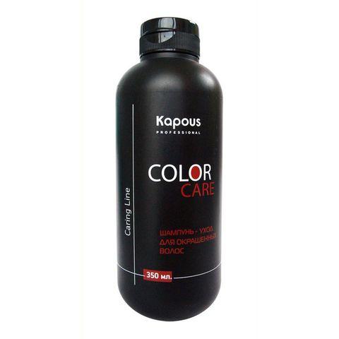 Шампунь для окрашенных волос, Kapous Caring Line ,350 мл