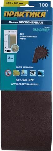 Лента шлифовальная ПРАКТИКА  100 х 610 мм P100 (3шт.) картонный подвес (031-372)