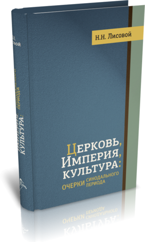 Н.Н. Лисовой. Церковь, Империя, культура: очерки синодального периода.