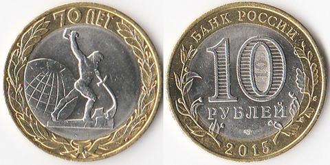 10 рублей 2015 окончание Второй Мировой