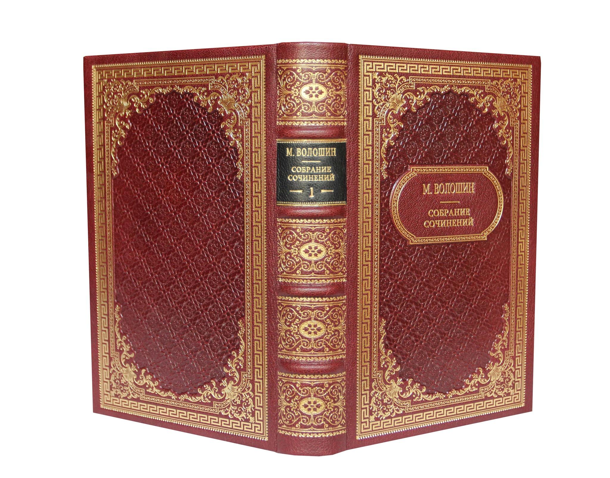 Волошин М. Собрание сочинений в 12 томах (в 15 книгах)