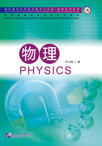 A Series of Specialized Chinese Textbooks for Foreigner Studying in China - Chinese for Science and Technology: Physics