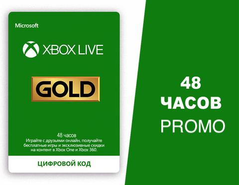 Карта оплаты Xbox Live Promo Gold Card Россия (абонемент на 48 часов, цифровая версия)