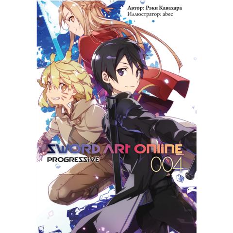 Sword Art Online: Progressive. Том 4. Ранобэ