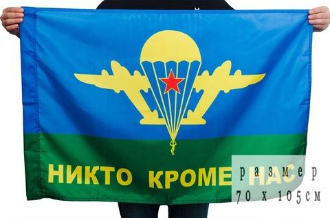 Купить средний флаг ВДВ с девизом