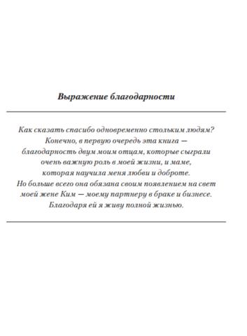 Богатый папа, бедный папа Роберт Кийосаки книга