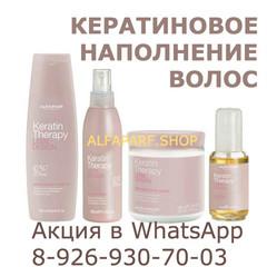 Keratin-kit для наполнения волос