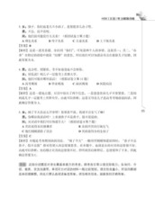 An Intensive Guide to the New HSK Test-Instruction and Practice(HSK Level 5)