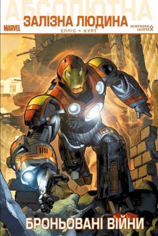 Абсолютна Залізна Людина: Броньовані війни
