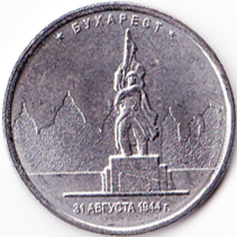 5 рублей 2016 Бухарест