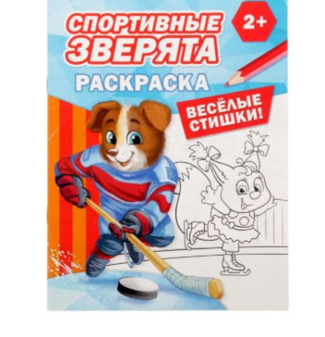 071- 5077 Раскраска «Спортивные зверята», 12 стр.