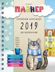 Блокнотпланер. Семейный календарь 2019 датированный