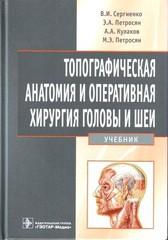 Анатомия головы и шеи