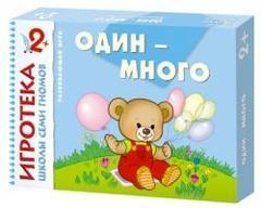 Игротека Школы Семи Гномов Один-много (РИ023)